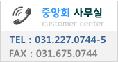 중앙회 사무실 customer center TEL : 031.227.0744-5 FAX : 031.675.0744